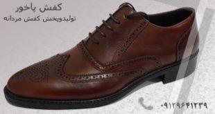 فروش عمده کفش باغ سپهسالار
