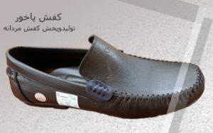 تولیدی بهترین کفش کالج ایرانی