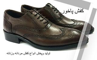 کفش مردانه سایز 44 تا 47