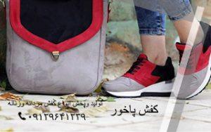 فروش عمده کفش چرم اسپرت کتونی زنانه