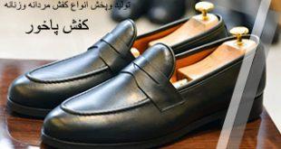 بهترین تولید کنندگان کفش در ایران